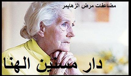 رعاية المسنين